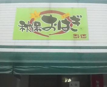秋保温泉300円